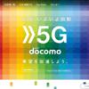 教材で使えるかも?:NTTドコモ 第5世代移動通信システム「5G」コンセプトムービー&サイト
