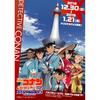 京都で開催中の『名探偵コナン 紅の修学旅行』池袋でもやるで工藤!