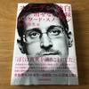 アメリカ政府が出版停止と賠償金を求めた自伝「スノーデン 独白」の読書メモと感想。