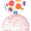 【風景印】大和郡山郵便局・その2