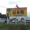 【行く価値あり】敦賀昆布館が楽しかったし、美味しかった【敦賀観光】