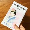 岩波ジュニア新書、おそるべし。「香りと歴史    7つの物語」