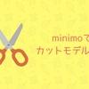 minimoを使って無料カットモデルに!