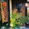 【オススメ5店】備前・岡山県その他(岡山)にあるもつ鍋が人気のお店