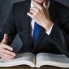理学療法士・作業療法士が知っておくべきキャリアアップに活かせる資格の選び方