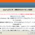 Oracle Javaのライセンス違反、企業は確認すべし