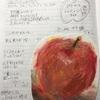 【絵本】「りんごです(川端誠)」を1歳児に読んでみた感想【読み聞かせノート】