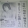 """山田太一 インタビュー """"家庭の現状を偏見なく見てドラマに反映したい""""(1978)"""