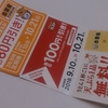 3社合同定期券(吉野家・ガスト・はなまるうどん)を買ってみました~【ゆる食レビュー番外編2】