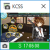 KCSSメイン画面の説明