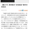 女性減点、結婚や出産で辞める女性が多い。東京医大の合格数問題