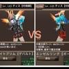 【装備考察】ホワイトブリム【ゲバルト】vsエンゼルリング【ボール】
