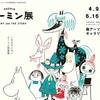 [道外展]★ムーミン展 日本フィンランド外交関係樹立100周年記念