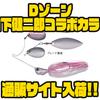 【EVERGREEN】コラボステッカー付「Dゾーン山下健二郎コラボカラー」通販サイト入荷!