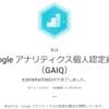 グーグルアナリティクス個人認定資格(GAIQ)合格しました