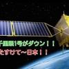 平昌五輪期間中に韓国の気象衛星『千里眼1号』がダウン!!日本の衛星を借りる有様にネットでは呆れ顔www