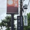 静岡インター近くのお蕎麦やさん
