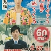 ちょっと今から仕事やめてくる/北川恵海 人生に前向きになれる小説
