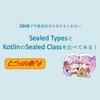 Javaで今後追加されるかもしれないSealed TypesとKotlinのSealed Classを比べてみる!