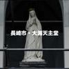 使徒発見!隠れキリシタンに関わりが深い、長崎市・大浦天主堂に行ってみた!