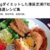 10分以内に作れるダイエット食事まとめ32選+α【総集編】