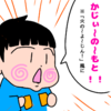 2歳児の言い間違い☆