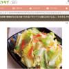 【レタスクラブに掲載】桜えびのうま味で野菜がもりもり食べられる!「キャベツと桜えびのナムル」の作り方
