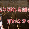 神戸電鉄が開業90周年の記念入場券を販売するらしい!