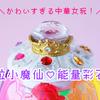 【中華女玩】巴啦啦小魔仙:能量彩石宝盒 ゲットしました〜!