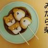 第80話 柴犬に癒される〜友人向山雄治さん宅の豆柴、よんくろちゃんに感化されて〜