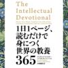 【レビュー】『1日1ページ、読むだけで身につく世界の教養365』が理系院生にぴったり過ぎる本だった