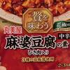 【独女の晩酌】これ美味しい!贅を味わう麻婆豆腐の素(中辛)にはまり中