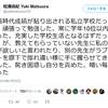 松浦由紀が徳島文理中高での性被害を告発