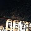 平野神社 お花見