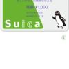 ビューSuicaにつけた定期をApple Payに登録しました。