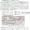 6/25(金).6/26(土)、小倉で「リニア工事説明会」開かれます(変電所予定地・相模原市)