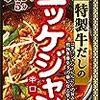 【鍋料理】ユッケジャン