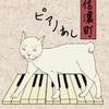 「其のまま地口 みゅ〜央線」8.信濃町(しなのまち)/ピアノあし