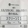 映画「君の名は」 ららぽーと横浜