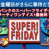 ソフトバンクのスーパーフライデー第2弾、サーティワンアイス1個無料!