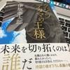伊坂幸太郎さんの『クジラアタマの王様』を読んでみた
