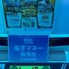 ゲーセンに電子マネー専用台があった、しかも1プレイ10円(ただしレトロゲーです)