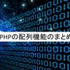 PHPの配列機能のまとめ