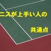 テニスが上手い人の共通点