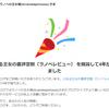 ブログ開設四周年よ!