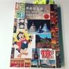 夏の終わりの課題図書  サニーデイ・サービス、北沢夏音著「青春狂走曲」の感想文