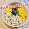 『奄美大島の郷土食「鶏飯(けいはん)」』