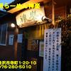 自然派らーめん神楽〜2021年3月11杯目〜