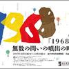 企画展:「1968年」無数の問いの噴出の時代