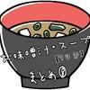 お味噌汁・スープまとめ【7日分】まとめ⑧